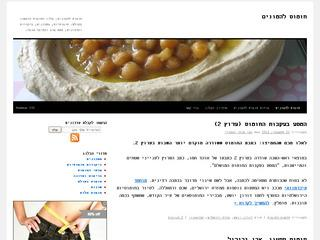 The Hummus Blog
